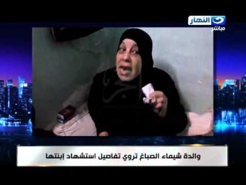 اخر النهار - والدة شيماء الصباغ تروي تفاصيل استشهاد ابن...