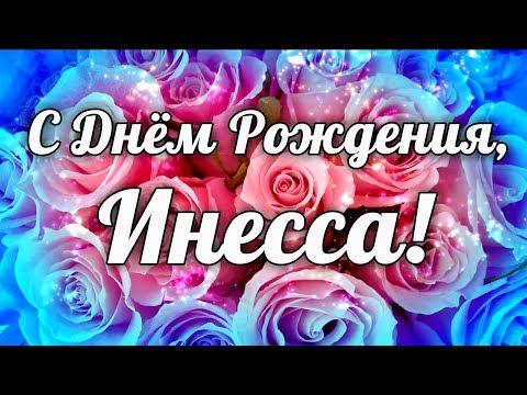 С Днем Рождения Инесса! Поздравления С Днем Рождения Инессе. С Днем Рождения Инесса Стихи