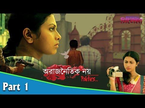 Orajnoitik Noy   অরাজনৈতিক নয়   Bengali Movie Part 01   Debolina Maity, Biswajit Sarkar