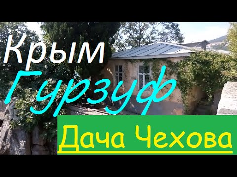 Крым-2017/Цены на жилье в Гурзуфе/ - YouTube