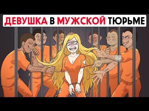 Я единственная девушка в мужской тюрьме !