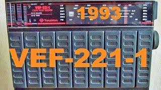 Радиоприемник VEF-221-1 1993 г. Распаковка и Обзор