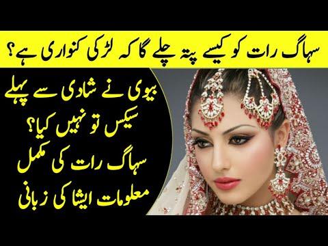 Download Ladki Virgin Hai Ya Nahi Kaise Pata Kare - Urdu Mysterious World