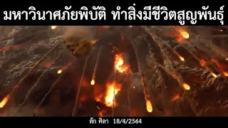 มหาวินาศภัยพิบัติ ทำสิ่งมีชีวิตสูญพันธุ์ /ข่าวดังข่าวใหญ่ล่าสุดวันนี้ 18/4/2564