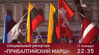 Прибалтийский марш. Специальный репортаж. Анонс