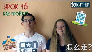 УРОК 16 - Как пройти? - (Китайский язык для начинающих с носителем - KIT-UP)