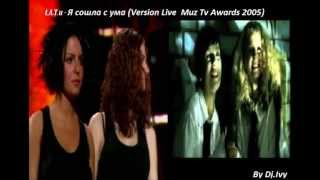 t.A.T.u. - Я сошла с ума Live Version @ (Muz Tv Awards 2005) By Dj Ivy