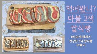 빵/쌀식빵/마블 /쿠킹/제빵기/집에서 건강한 마블 3색…