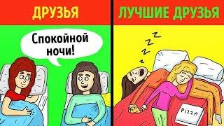 ДРУЗЬЯ VS. ЛУЧШИЕ ДРУЗЬЯ