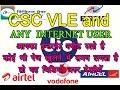 CSC VLE AND ANY INTERNET User क्या आपका इन्टरनेट स्लो काम करता है  तो देखिये