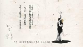 戴米恩・萊斯 - 瞭解一個人如此困難 華納官方影像詩