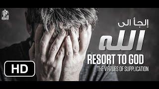 إلجأ الى الله || فيديو من أروع ما تسمع في حياتك - الشيخ إبراهيم الحارثي HD