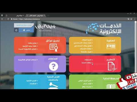 How to print Chamber of Commerce certificate online 2017 KSA  - كيفية طباعة شهادة غرفة تجارية