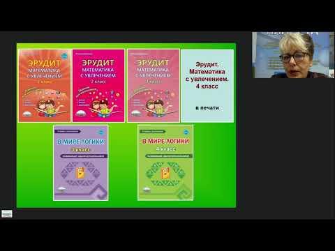 Учимся решать логические задачи в начальной школе - вебинар