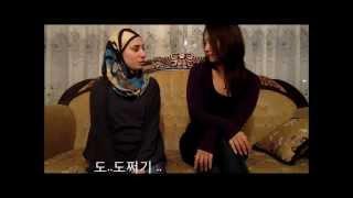 Korean girl speaks Arabic, Arab girl speaks Korean