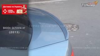 Спойлер Шкода Октавия А7. Спойлер на багажник Skoda Octavia A7. AOM Tuning.  Тюнинг запчасти. Обзор.