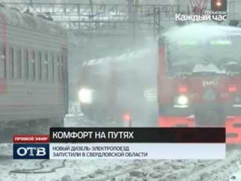Из Екатеринбурга до Нижнего Тагила -- на новеньком электродизеле