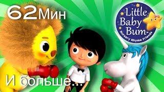 Лев и Единорог | И больше детские песни | от Литл Бэйби Бум