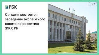 Сегодня состоится заседание экспертного совета по развитию  ЖКХ РБ