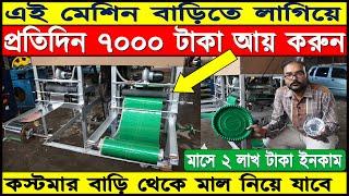 প্রতিদিন ৭০০০ টাকা ইনকাম করুন এই মেশিনে কাজ করে | #Paper Palette Making #Machine #Business Idea.