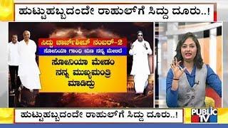 ಮೈತ್ರಿ ಮುಂದುವರೆದ್ರೆ ಕಾಂಗ್ರೆಸ್ ಉಳಿಯಲ್ಲ..!   Siddaramaiah Complains Rahul Gandhi Against JDS