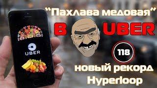 """""""Пахлава медовая"""" в Uber и новый рекорд Hyperloop"""