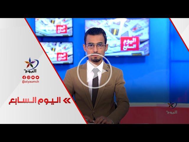 اليوم السابع: ألفان وعشرون.. سوريا بين الجمود السياسي والتصعيد العسكري