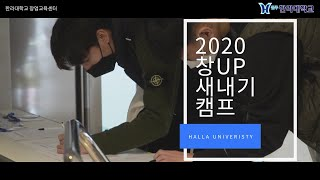2020년 한라대학교 창업교육센터 창UP 새내기 캠프