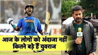 Download #ThankYouYuvraj : Yuvraj की कहानी Vikrant Gupta की जुबानी | Sports Tak Mp3 and Videos