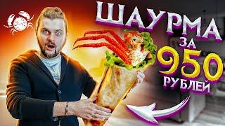 ОЧЕНЬ ДОРОГАЯ шаурма за 950 рублей / Почему так плохо??? Обзор доставки ресторана КрабыКутабы
