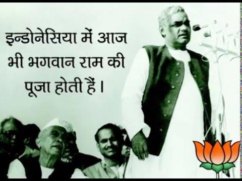 Rare quotes of Shri Atal Bihari Vajpayee on India's history and cultural nationalism