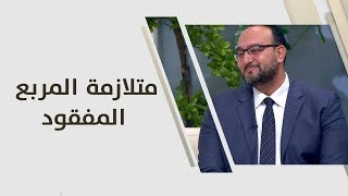 د. يزن عبده - متلازمة المربع المفقود