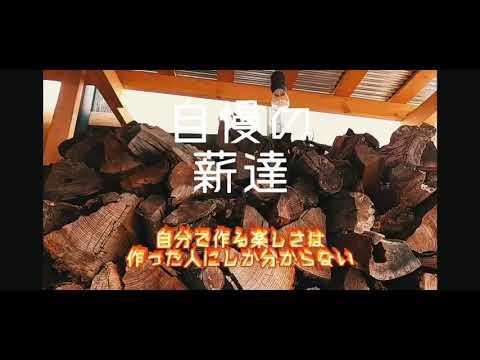 【薪の準備できました!】OSLOの冬支度。★福井の薪、元気です★