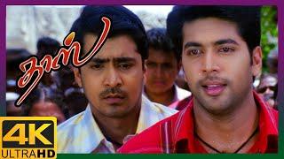 Daas 4K Tamil Movie Scenes | Jayam Ravi Introduction Scene | Renuka Menon | Babu Yogeswaran