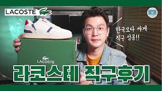 같은 신발인데 미국이랑 한국 가격이 달라? 라코스테 직…