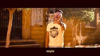 كليب مهرجان كارفه ( بتاكلك خليها مني بتكلك ) بوده محمد وسنه واوطه [Video Clip]اخصام هتتقطع 2020