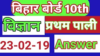 Bihar board 10th science first sitting answer key 2019|| बिहार बोर्ड 10th Solution science||happylal