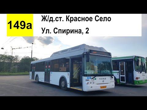 """Автобус 149а """"Ж/д ст. """"Красное Село"""" - ул. Спирина, 2"""""""