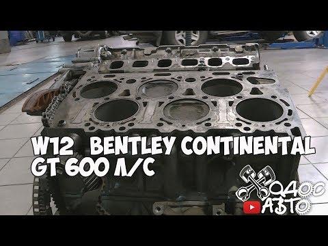 """Профессиональный """"гастарбайтер"""" разбирает ДВС  Bentley Continental GT W12 6.0л"""