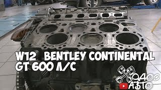 Профессиональный ''гастарбайтер'' разбирает ДВС  Bentley Continental GT W12 6.0л