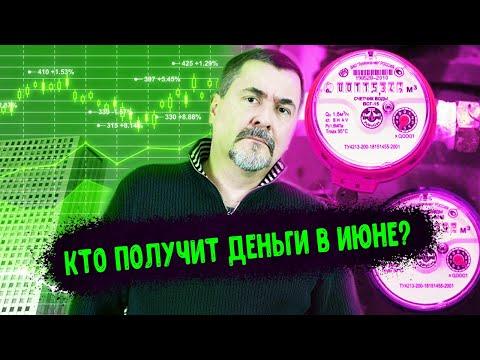 Карантин по-новому, пособия детям и ЖКУ. Что изменится в России с июня