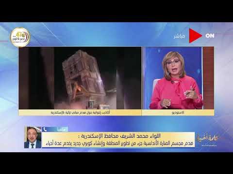 لميس الحديدي عن استغلال الإخوان لهدم منارة الأندلسية: زي تمثيلة مذبحة المساجد اللي تبين كذبها