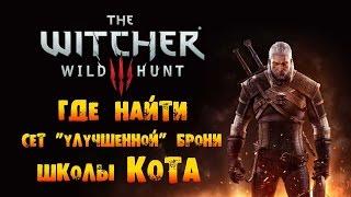 The Witcher 3 Wild Hunt - Где найти сет Улучшенной Брони Школы Кота
