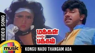 Makkal En Pakkam Movie Songs | Kongu Nattu Thangam Ada Video Song | Sathyaraj | Ambika | Chandrabose