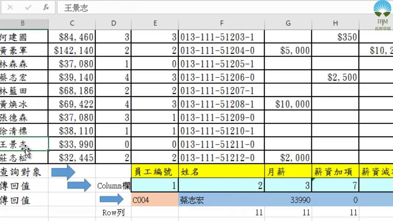 C04 Excel2016員工薪資單 - YouTube