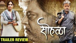 Sohalla (सोहळा)   Trailer Review   विभक्त कुटूंबावर भाष्य करणारा सिनेमा!   Sachin Pilgaonkar