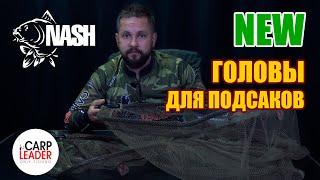 Голова подсачека Nash. Обзор Карплидер.ру