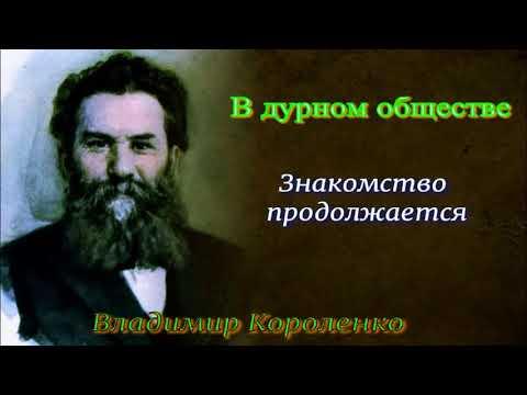 В дурном обществе  Знакомство продолжается Владимир Короленко читает Павел Беседин