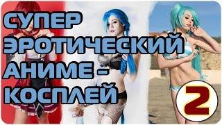 Эротика Аниме Косплей, секси косплей, сексуальный косплей аниме (часть 2)