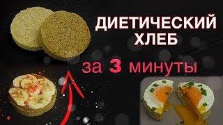 ДИЕТИЧЕСКИЙ ХЛЕБ за 3-5 минуты // ПП и ЗОЖ